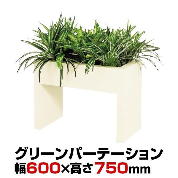 ベルク フェイクグリーン 観葉植物 人工 ボックスパーテーション GR2236 幅600×奥行300×高さ750mm 国産