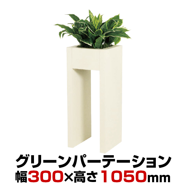 ベルク フェイクグリーン 観葉植物 人工 ボックスパーテーション GR2241 幅300×奥行300×高さ1050mm 国産