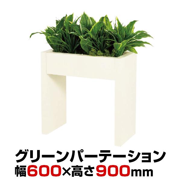 ベルク フェイクグリーン 観葉植物 人工 ボックスパーテーション GR2243 幅600×奥行300×高さ900mm 国産