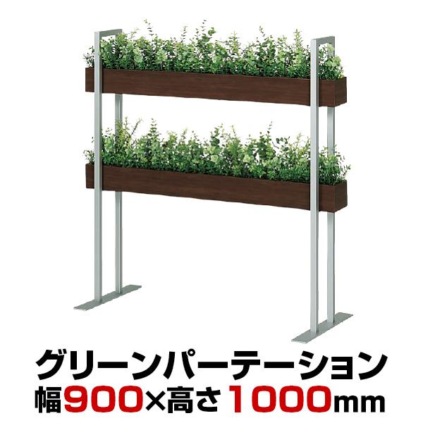 ベルク フェイクグリーン 観葉植物 人工 ボックスパーテーション GR2250 幅900×奥行340×高さ950mm 国産