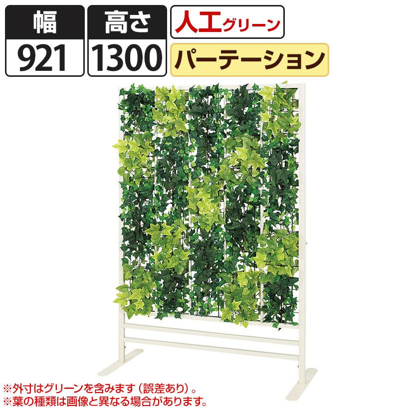 ベルク フェイクグリーン 観葉植物 人工 GR2274 グリーンパーテーション 幅921×奥行400×高さ1300mm 国産