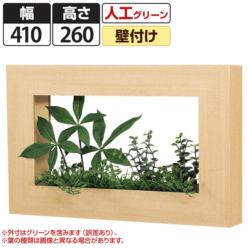 インテリアグリーン アートパネル風デザインポット ボックス 幅410×高さ260mm【ナチュラル】