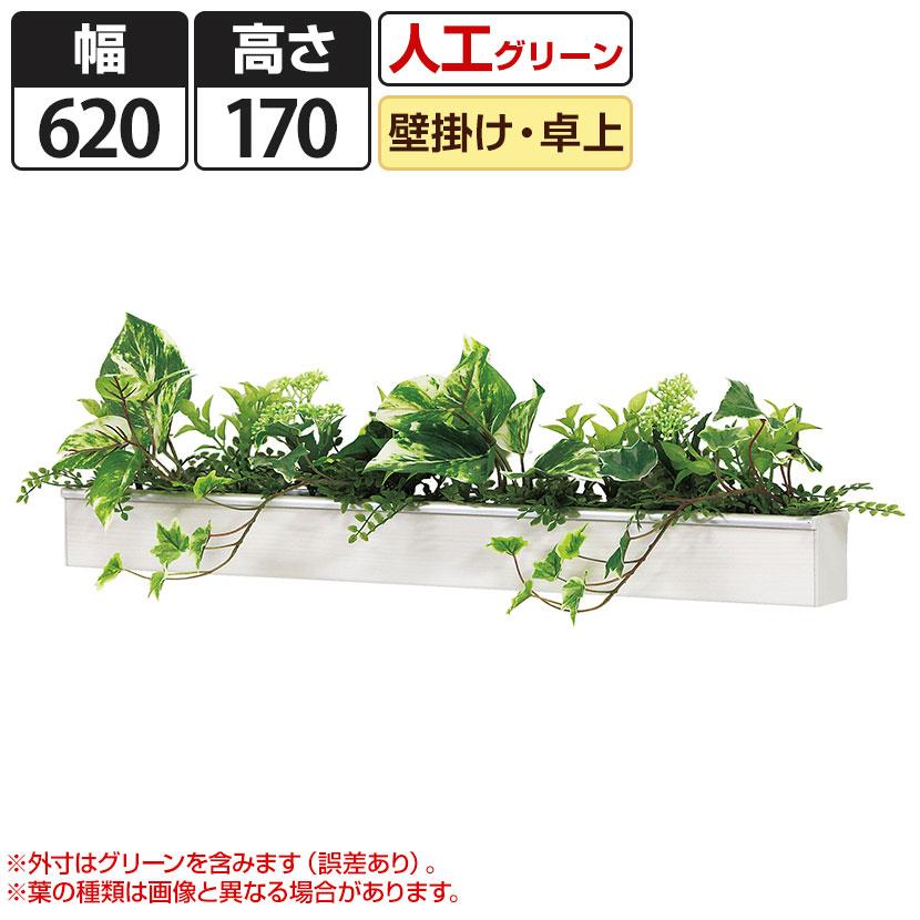 インテリアグリーン 卓上デザインポット ライン 幅620mm【ホワイト】
