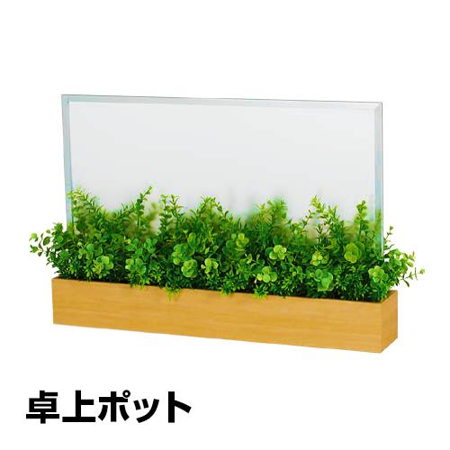 ベルク フェイクグリーン インテリアグリーン 観葉植物 人工 卓上ポット GR4233