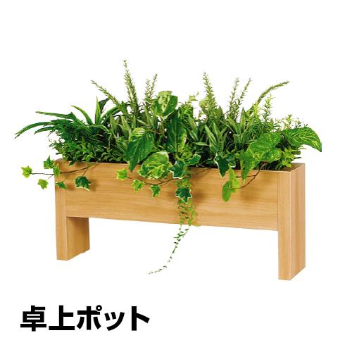 ベルク フェイクグリーン インテリアグリーン 観葉植物 人工 卓上ポット GR4243