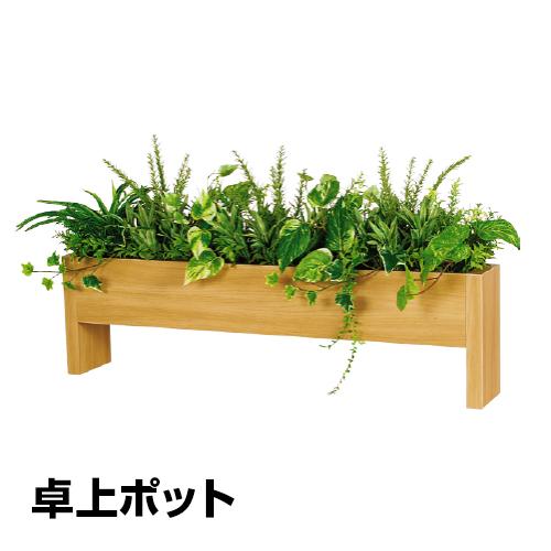 ベルク フェイクグリーン インテリアグリーン 観葉植物 人工 卓上ポット GR4244