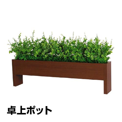 ベルク フェイクグリーン インテリアグリーン 観葉植物 人工 卓上ポット GR4248