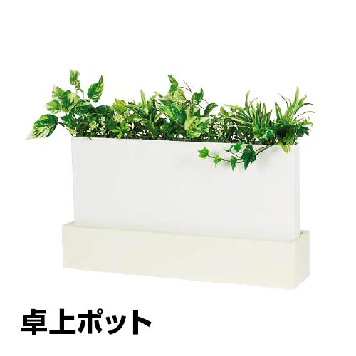 ベルク フェイクグリーン インテリアグリーン 観葉植物 人工 卓上ポット GR4251