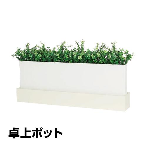 ベルク フェイクグリーン インテリアグリーン 観葉植物 人工 卓上ポット GR4254