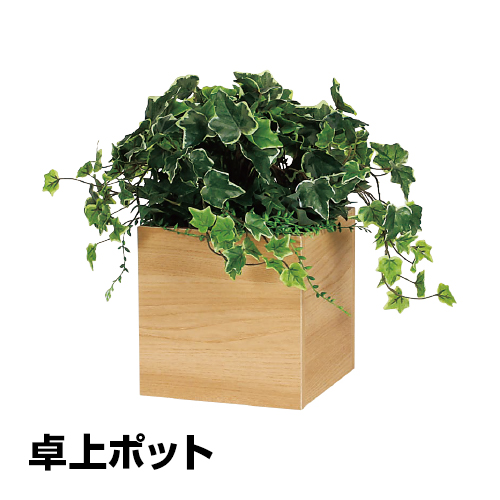 ベルク フェイクグリーン インテリアグリーン 観葉植物 人工 卓上ポット GR4255