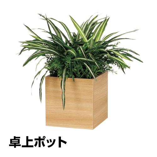 ベルク フェイクグリーン インテリアグリーン 観葉植物 人工 卓上ポット GR4257