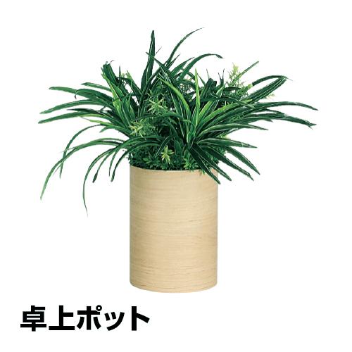 ベルク フェイクグリーン インテリアグリーン 観葉植物 人工 卓上ポット GR4265