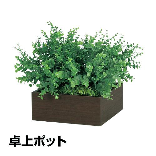 ベルク フェイクグリーン インテリアグリーン 観葉植物 人工 卓上ポット GR4285