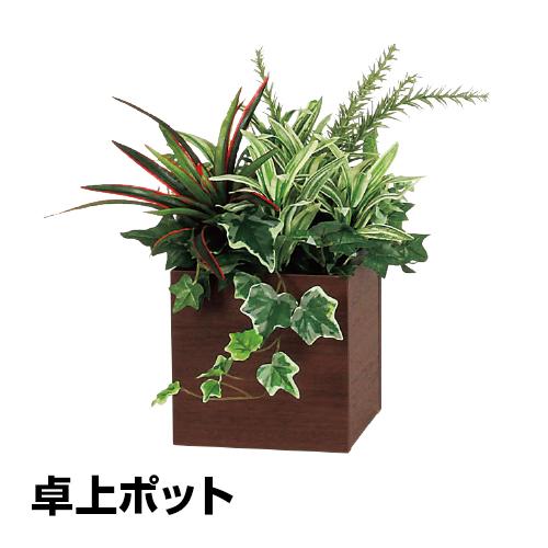ベルク フェイクグリーン インテリアグリーン 観葉植物 人工 卓上ポット GR4291