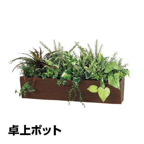 ベルク フェイクグリーン インテリアグリーン 観葉植物 人工 卓上ポット GR4295