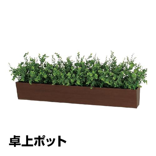 ベルク フェイクグリーン インテリアグリーン 観葉植物 人工 卓上ポット GR4306