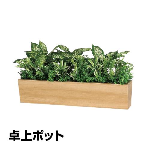 ベルク フェイクグリーン インテリアグリーン 観葉植物 人工 卓上ポット GR4308