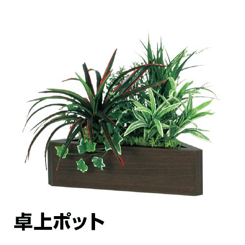 ベルク フェイクグリーン インテリアグリーン 観葉植物 人工 卓上ポット GR4328