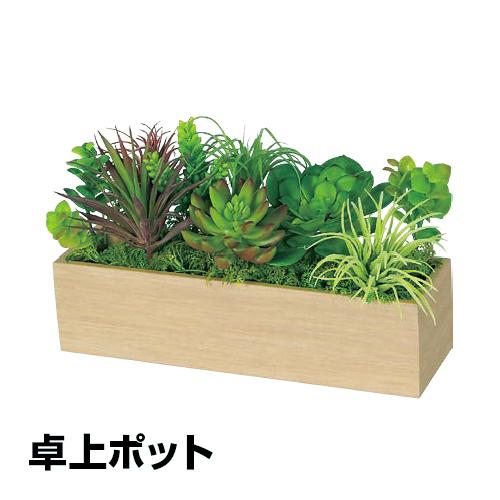 ベルク フェイクグリーン インテリアグリーン 観葉植物 人工 卓上ポット GR4391