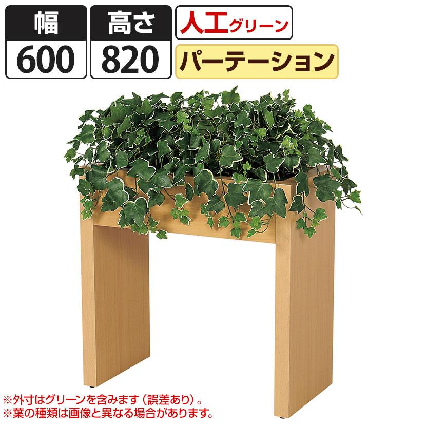 最高の品質の ベルク フェイクグリーン 観葉植物 人工 ボックスパーテーション GR2206 幅600×奥行500×高さ820mm 国産, ゴトウシ 6d594138