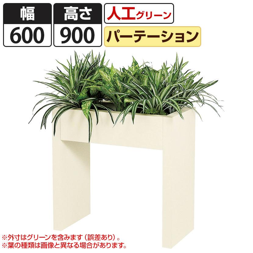 <title>ベルク フェイクグリーン 観葉植物 当店は最高な サービスを提供します 人工 ボックスパーテーション GR2237 幅600×奥行300×高さ900mm 国産</title>