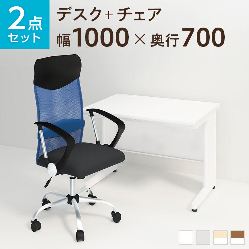 【デスク チェア セット】オフィスデスク スチールデスク 平机 1000×700 + メッシュチェア 腰楽 ハイバック 肘付き セット