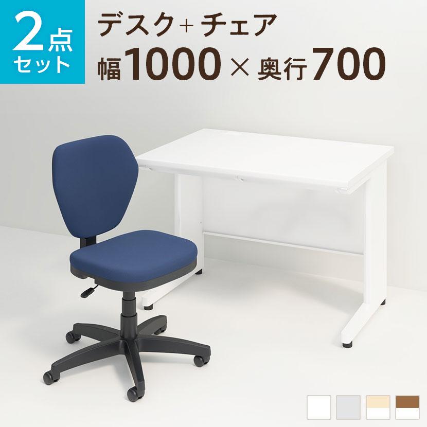【デスク本体ホワイト:7月13日入荷予定】【デスク チェア セット】オフィスデスク スチールデスク 平机 1000×700 + ワークスチェア セット