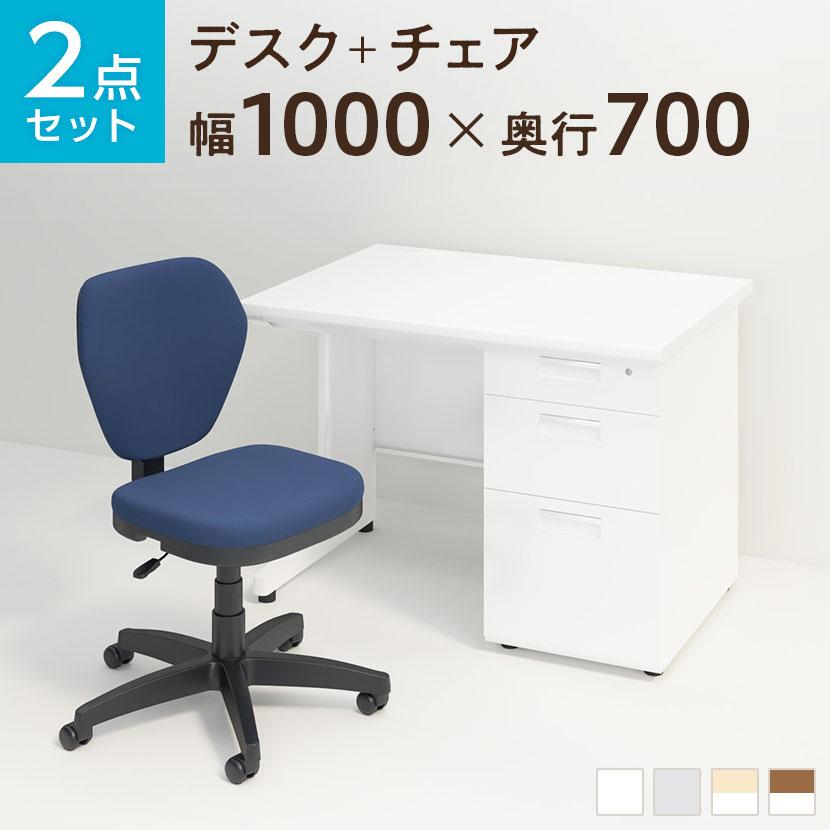 【法人様限定】【デスク チェア セット】オフィスデスク スチールデスク 片袖机 1000×700 + ワークスチェア セット