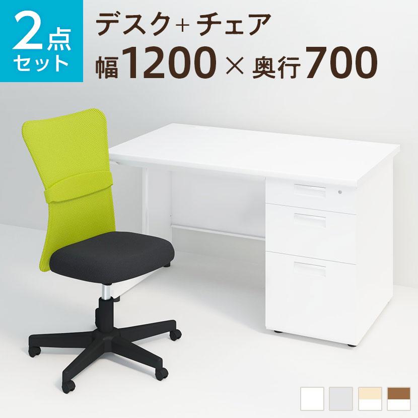 【デスク チェア セット】オフィスデスク スチールデスク 片袖机 1200×700+メッシュチェア チャットチェア セットパソコンデスク オフィスチェア 事務椅子 オフィス家具 オフィスデスク 事務机セット 120cm