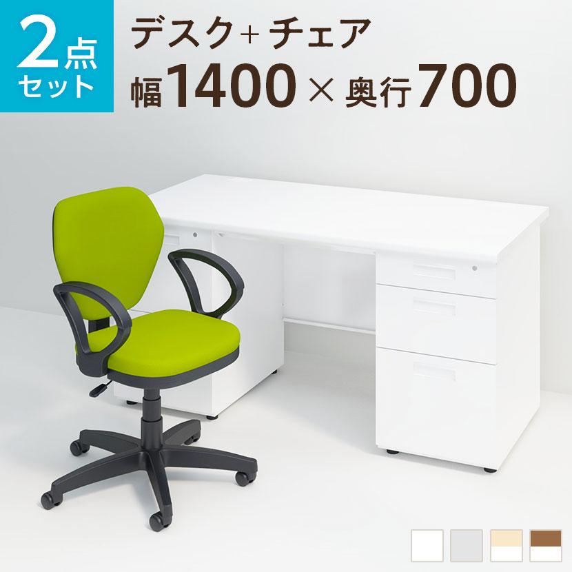 【法人様限定】【デスク チェア セット】オフィスデスク スチールデスク 両袖机 1400×700 + ワークスチェア 肘付き セット