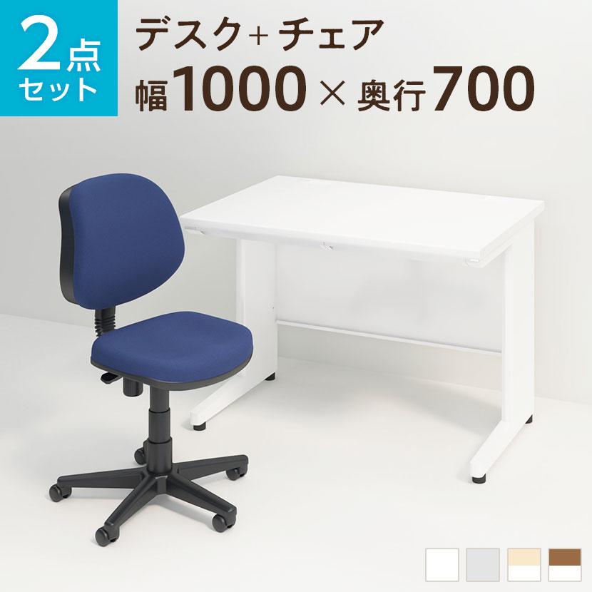 【法人様限定】【デスク チェア セット】オフィスデスク スチールデスク 平机 1000×700 + 布張り オフィスチェア RD-1 デスク 机 チェア 椅子 イス セット パソコンデスク オフィスチェア 事務椅子 チェアセット 1000
