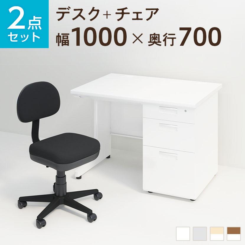 【デスクチェアセット】オフィスデスク スチールデスク 片袖机 1000×700 + オフィスチェア レプリ