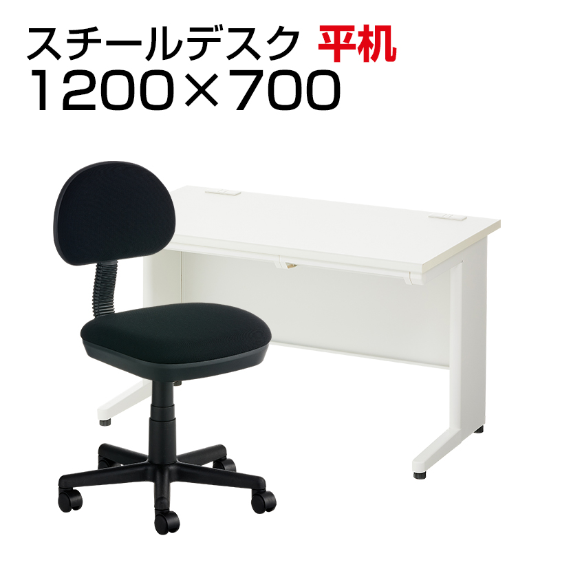 【法人様限定】【デスクチェアセット】オフィスデスク スチールデスク 平机 1200×700 + オフィスチェア レプリ
