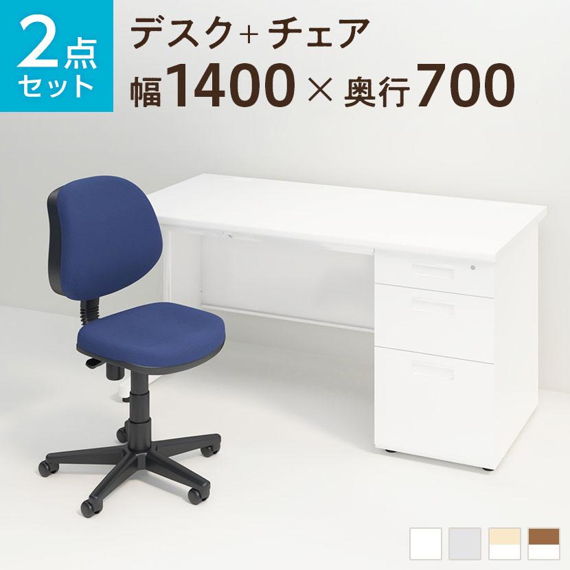 【法人様限定】【デスクチェアセット】スチールデスク 片袖机 1400×700 + 布張り オフィスチェア RD-1
