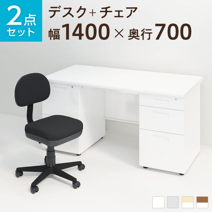 【法人様限定】【デスクチェアセット】オフィスデスク スチールデスク 両袖机 1400×700 + オフィスチェア レプリ