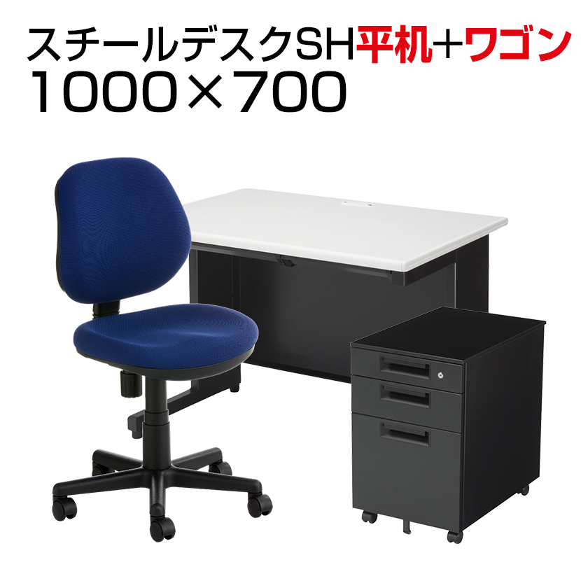 【法人様限定】【デスクチェアセット】国産スチールデスク SH 平机 1000×700 + デスクワゴンSH + 布張り オフィスチェア RD-1