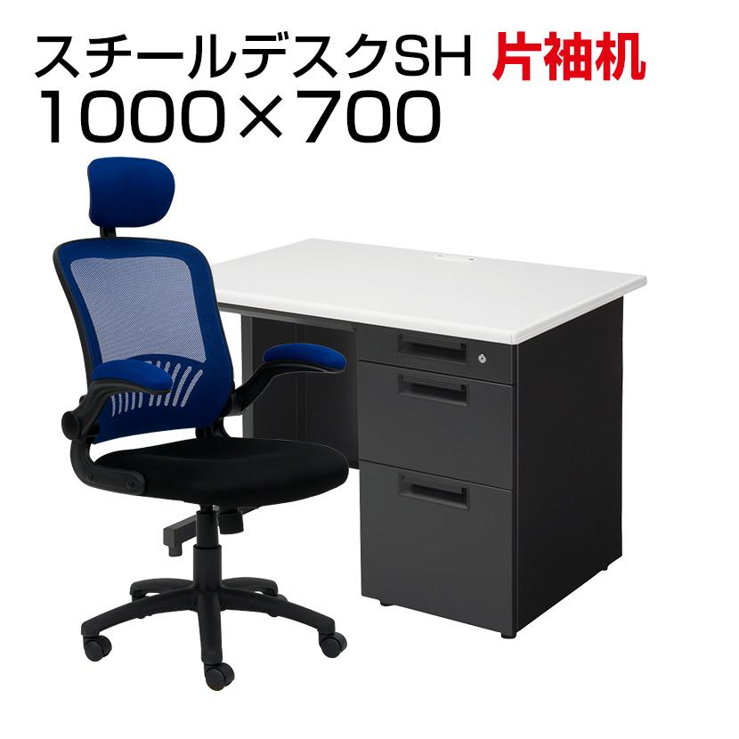 【法人様限定】【デスクチェアセット】国産スチールデスクSH 片袖机 1000×700 + アームアップチェア リベラム