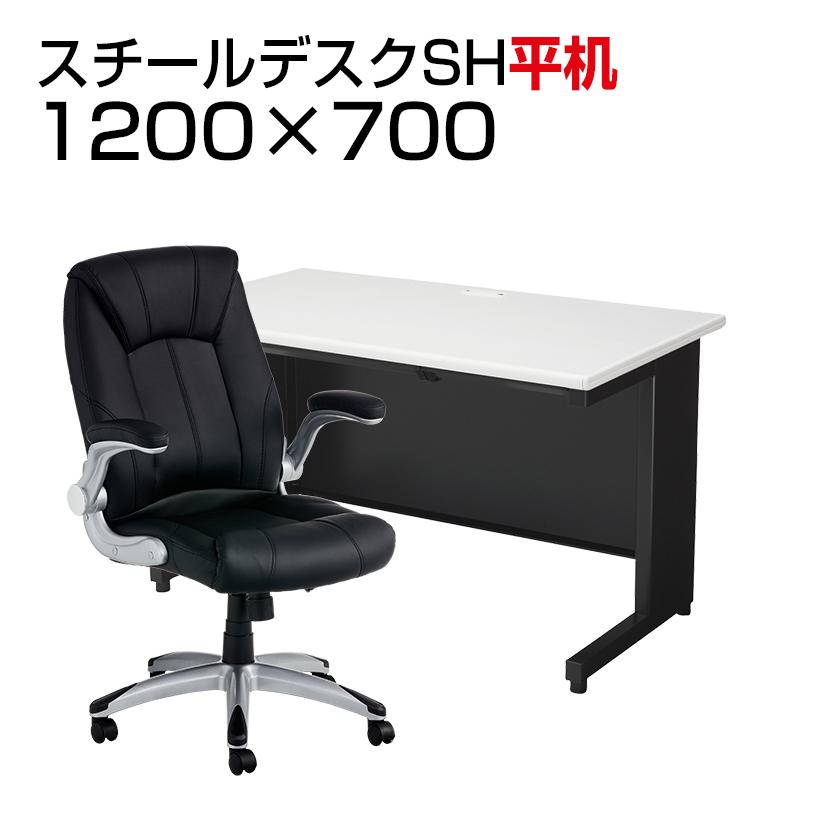 【法人様限定】【デスクチェアセット】国産スチールデスクSH 平机 1200×700 + 社長椅子 レクアス