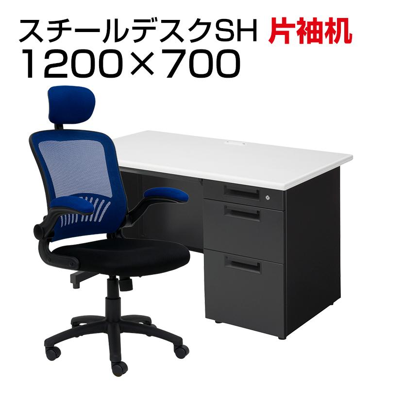 【法人様限定】【デスクチェアセット】国産スチールデスクSH 片袖机 1200×700 + アームアップチェア リベラム