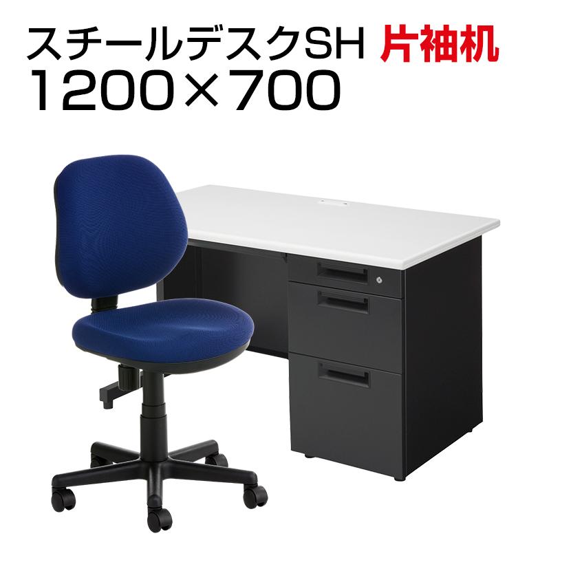 【法人様限定】【デスクチェアセット】国産スチールデスク SH 片袖机 1200×700 + 布張り オフィスチェア RD-1