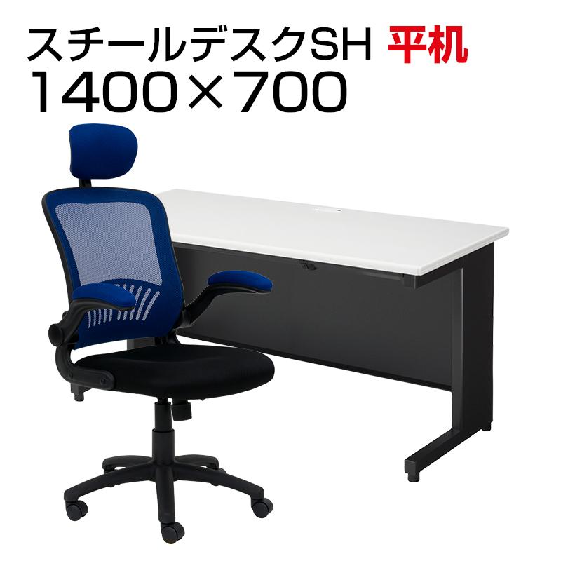【法人様限定】【デスクチェアセット】国産スチールデスクSH 平机 1400×700 + アームアップチェア リベラム