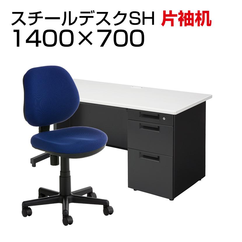 【法人様限定】【デスクチェアセット】国産スチールデスク SH 片袖机 1400×700 + 布張り オフィスチェア RD-1