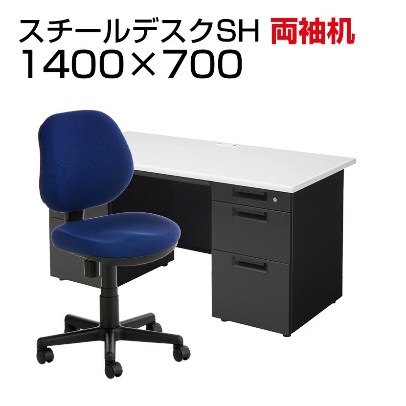 【法人様限定】【デスクチェアセット】国産スチールデスク SH 両袖机 1400×700 + 布張り オフィスチェア RD-1