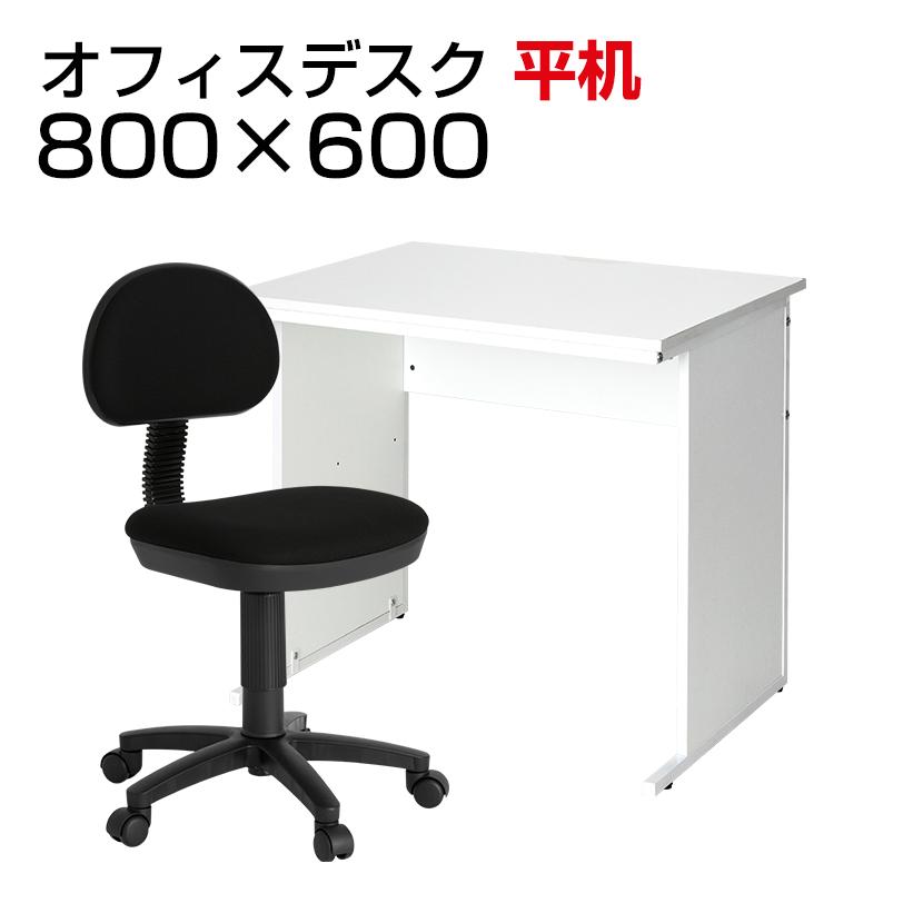 【デスクチェアセット】オフィスデスク 平机 800×600 + オフィスチェア レプリ セット
