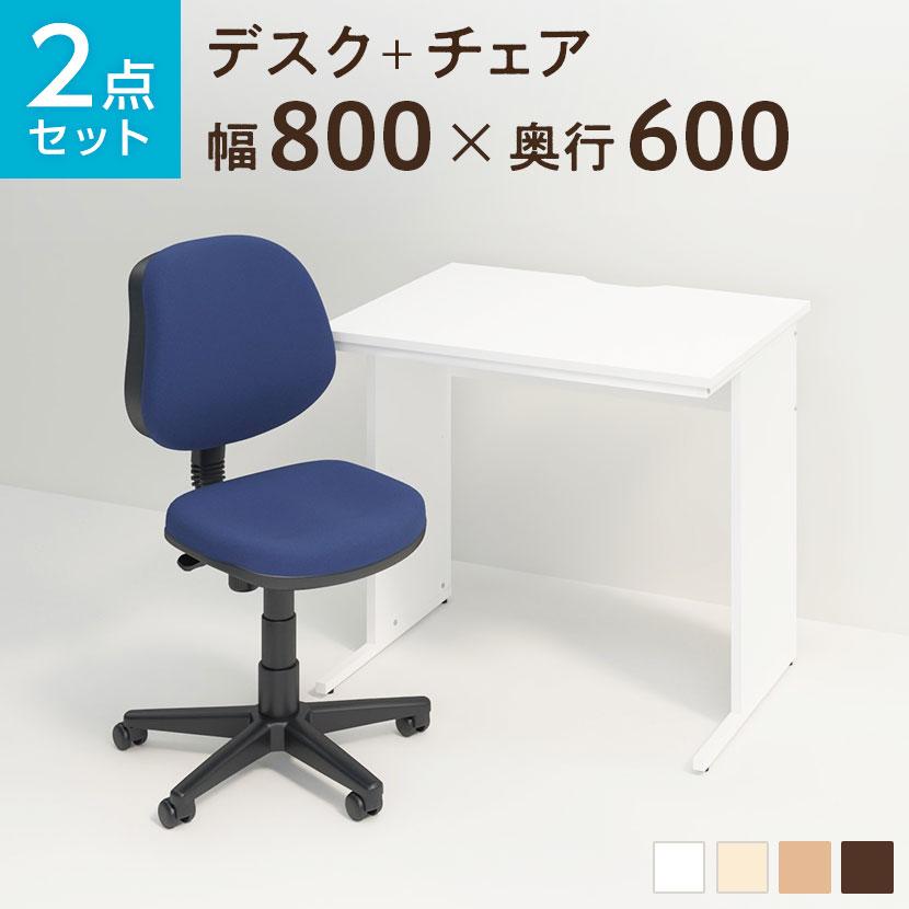 【法人様限定】【デスク チェア セット】ワークデスク 平机 800×600 + 布張り オフィスチェア RD-1デスク 机 チェア 椅子 イス セット パソコンデスク オフィスチェア 事務椅子 チェアセット 800 80cm