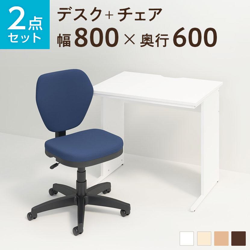 【法人様限定】【デスク チェア セット】オフィスデスク 平机 800×600+ワークスチェア セットデスク 机 チェア 椅子 イス セット パソコンデスク オフィスチェア 事務椅子 チェアセット 800 80cm