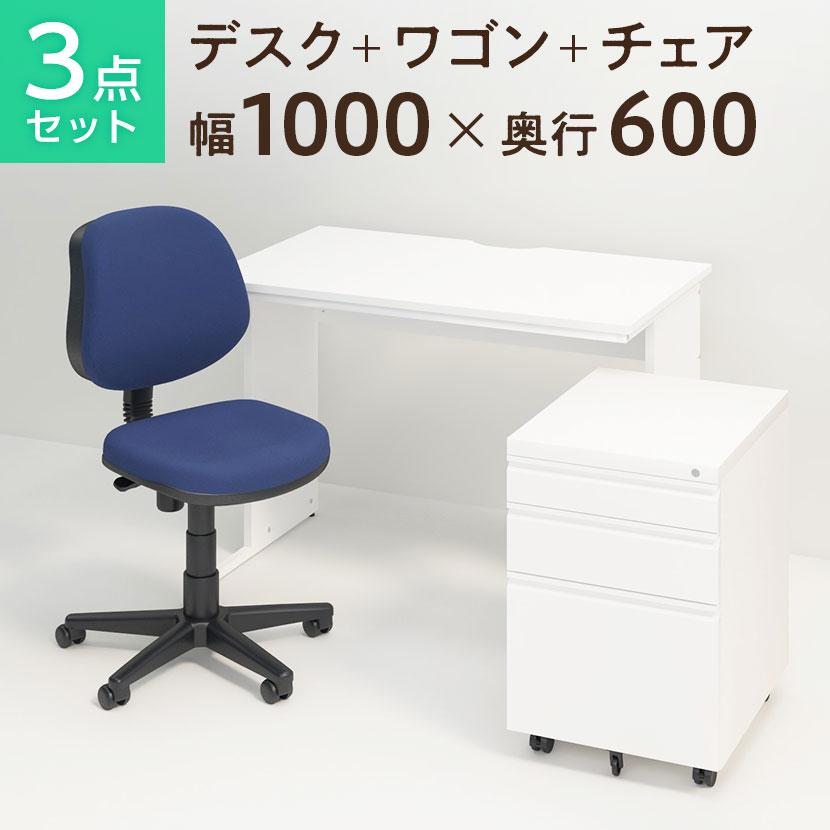 【法人様限定】【デスクチェアセット】ワークデスク 平机 1000×600 + オフィスワゴン + 布張り オフィスチェア RD-1