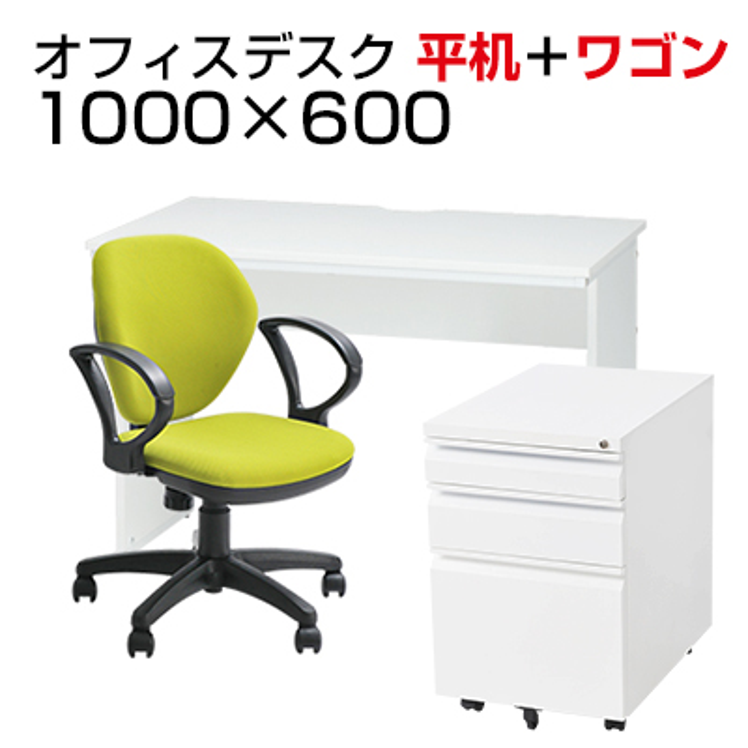 【法人様限定】【デスク チェア セット】オフィスデスク 平机 1000×600+オフィスワゴン+ワークスチェア 肘付き セット パソコンデスク オフィスチェア 机 事務椅子 1000 100cm 平 事務机 w1000*d600*h700mm