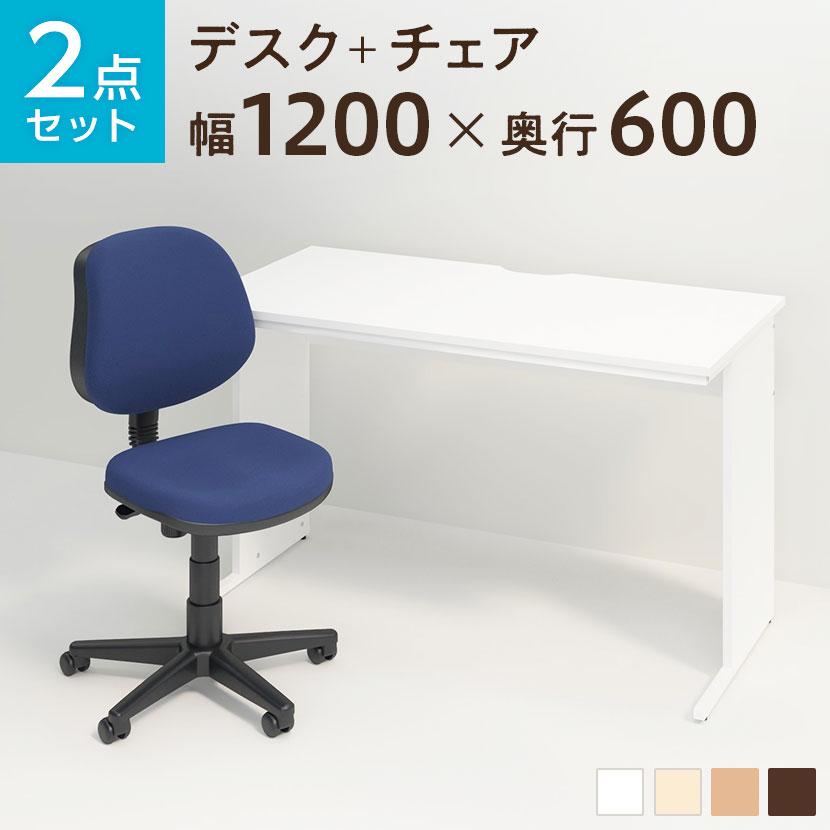 【法人様限定】【デスクチェアセット】ワークデスク 平机 1200×600 + 布張り オフィスチェア RD-1