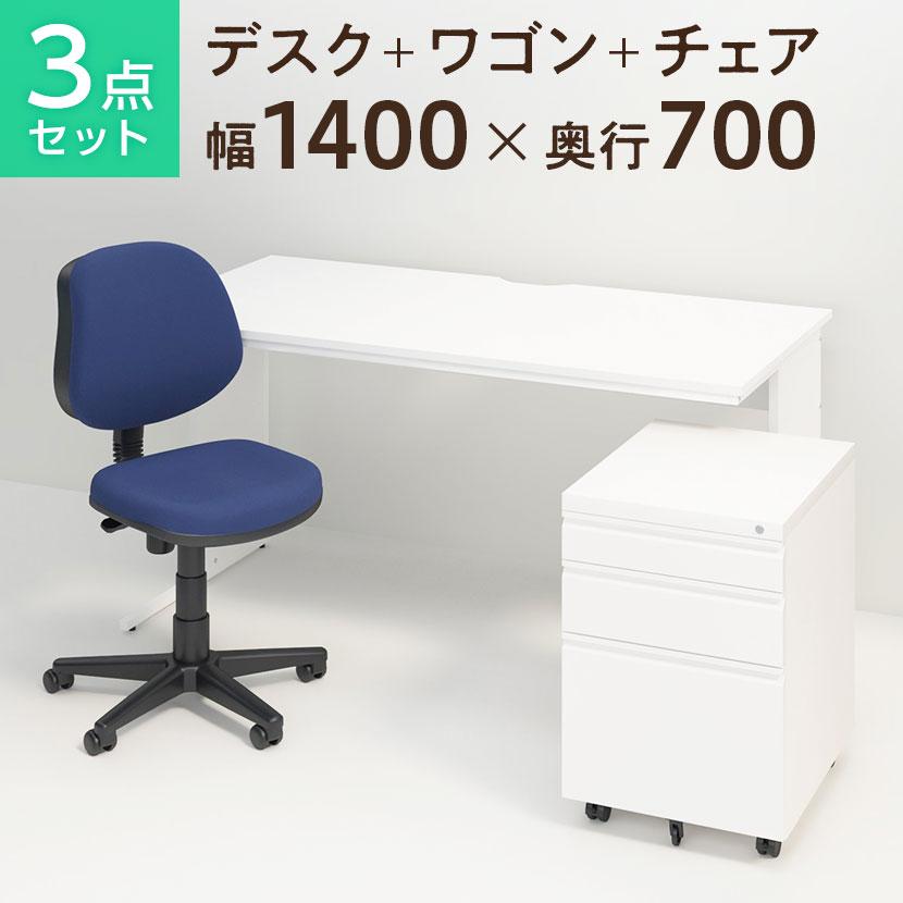 【法人様限定】【デスクチェアセット】ワークデスク 平机 1400×700 + オフィスワゴン + 布張り オフィスチェア RD-1